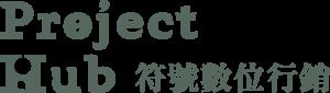 PROJECT HUB 符號數位行銷 | 創業企劃